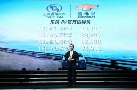 Malibu XL and LOVA RV Make China Debut at Chevrolet Gala