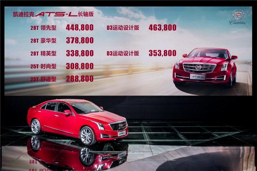 售价28.88万元-44.88万元,风尚运动豪华轿车凯迪拉克ATS-L长轴版全新问世