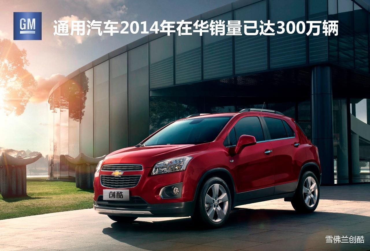 通用汽车2014年在华销量已达300万辆