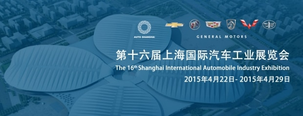 2015 Shanghai International Automobile Industry Exhibition