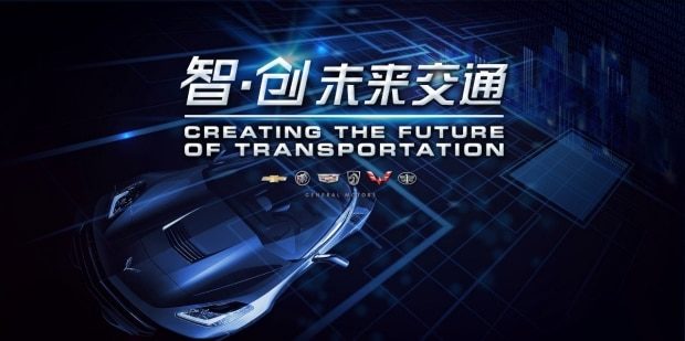 Creating the Future of Transportation – 2016 GM China Tech Day