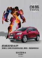 Under the hood of the Chevrolet Trax is a powerful 1.4L turbocharged engine.