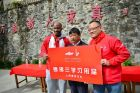 Shanghai GM donates educational materials to the Hutiaoxia Primary School.